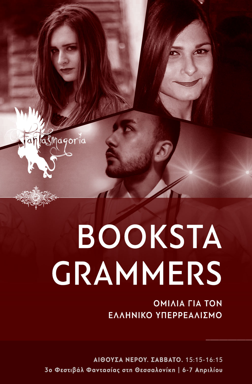 2019-Fantasmagoria-Adult-Bookstagrammers